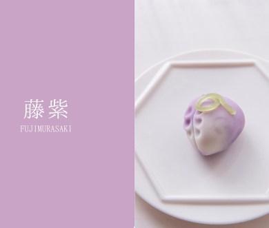 Vol.01 藤紫(ふじむらさき)【和菓子と日本の色】