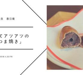 奈良春日庵でいただくできたてあつあつの「さつま焼き」
