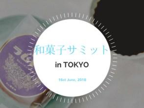 和菓子サミットin東京開催します!