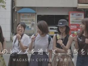 和菓子とコーヒー/誰かのレンズを通して、まちを読む。@清澄白河