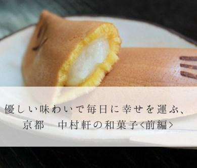 優しい味わいで毎日に幸せを運ぶ、京都 中村軒の和菓子