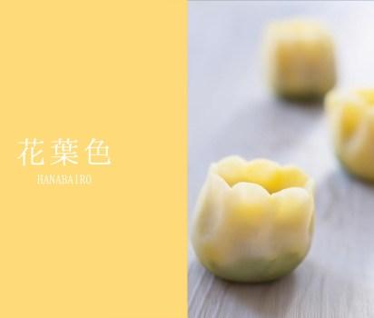 Vol.07 花葉色(はなばいろ)【和菓子と日本の色】