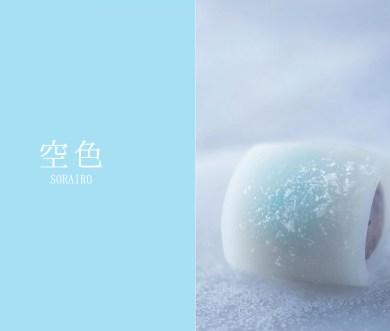 Vol.05 空色(そらいろ)【和菓子と日本の色】