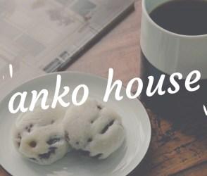 anko house第3期始めます!