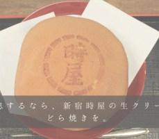 新宿で一息するなら、新宿時屋の生クリーム入りのどら焼きを。