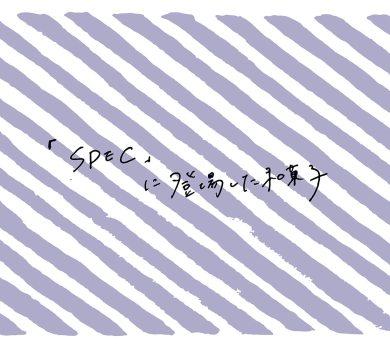 「SPEC」に登場した和菓子【和菓子とドラマ】
