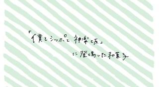 僕とシッポと神楽坂に登場した和菓子【和菓子とドラマ】