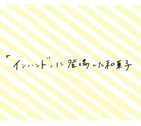 インハンドに登場した和菓子【和菓子とドラマ】