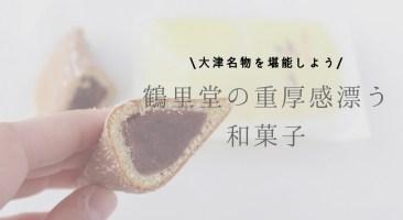 滋賀県大津で見つけた大津菓子調進所、鶴里堂(かくりどう)の重厚感漂う和菓子