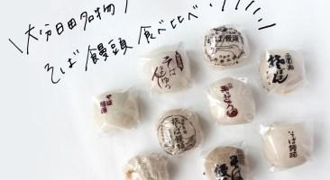 大分・日田でそば饅頭9個食べ比べ!