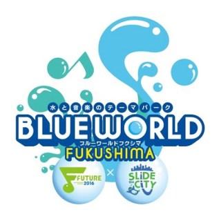 りづきがBLUE WORLD FUKUSHIMAのオフィシャルサポーターに就任しました!