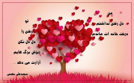 عکس نوشته من دل رفتن نداشتم محمدعلی بهمنی