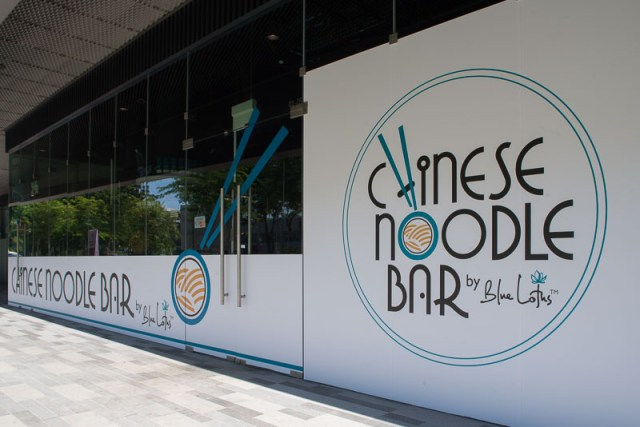 Chinese Noodle Bar 1