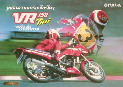 Mengenal motor sport 2 tak Yamaha VR150, TZR dan TZR asal Thailand (1)