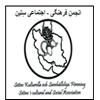 بیانیه انجمن فرهنگی - اجتماعی ستین