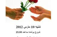 سمینار روز زن در انجمن ستین
