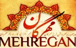 انجمن ستین جشن مهرگان برگزار میکند