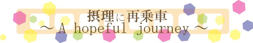 摂理という宗教からの脱会 再乗車~A hopeful journey~
