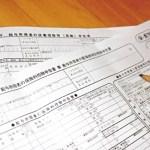 年末調整の生命保険料控除の上限をフル活用するには新旧どちらが得なのか?
