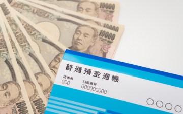 預金通帳と紙幣