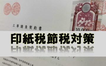 印紙税節税対策