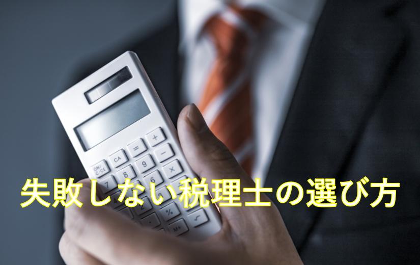 失敗しない税理士の選び方