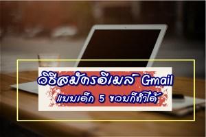 สมัครอีเมล์ใหม่ สมัครอีเมล์ Gmail