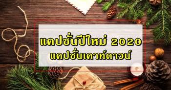 แคปชั่นปีใหม่ 2020 แคปชั่นเคาท์ดาวน์ 2563