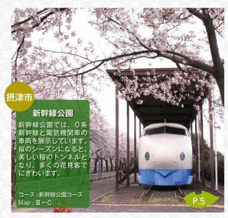 新幹線公園 パンフ