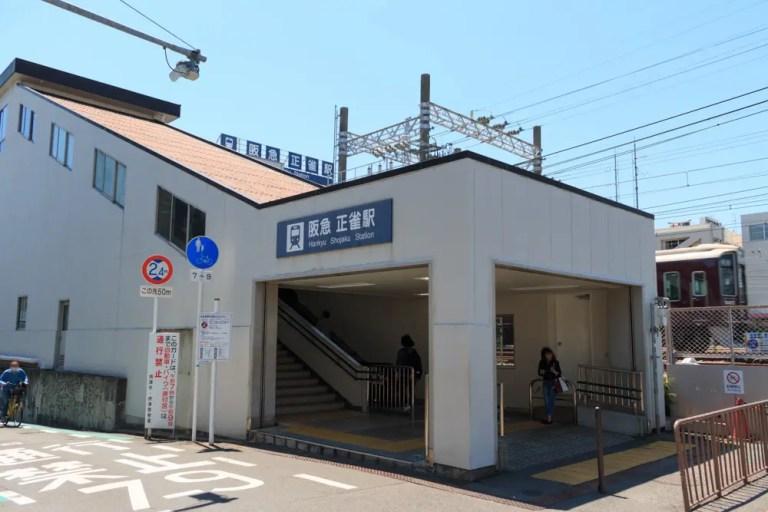 タカミ建設正雀駅