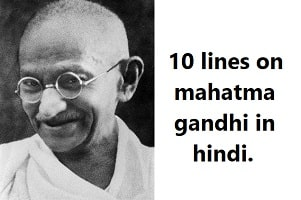 lines on mahatma gandhi in hindi.