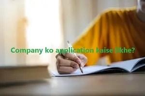 Company-ko-application-kaise-likhe