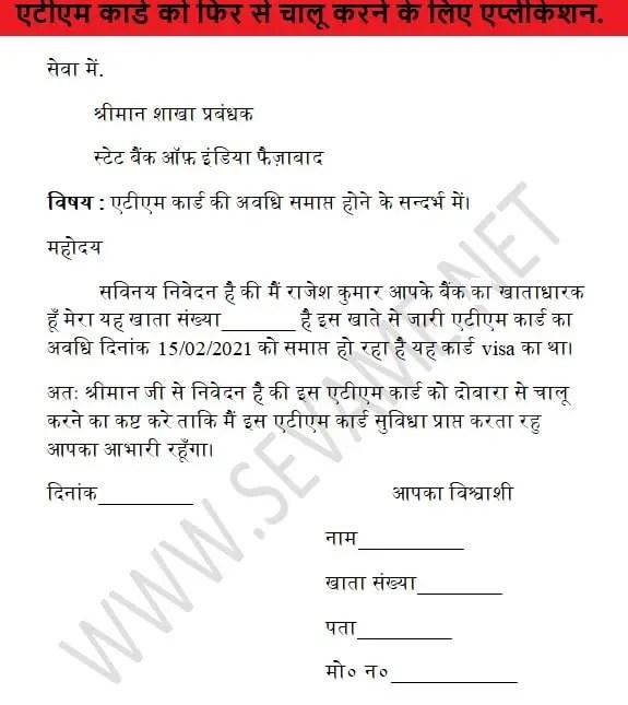 atm-chalu-karne-ka-application