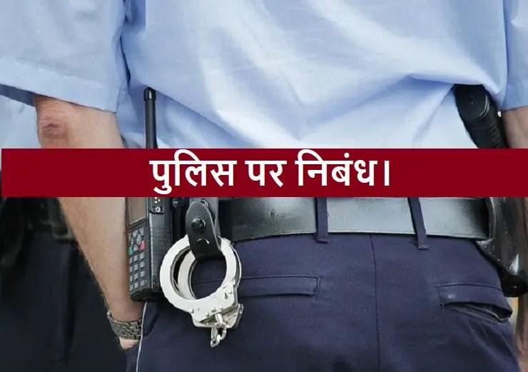 police-par-nibandh