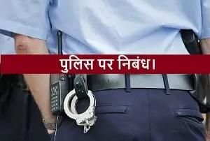 police-par-nibandh.