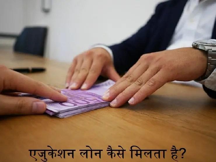 education-loan-kaise-milta-hai