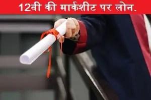 12marksheet-par-kitna-loan-mil-sakta-hai.