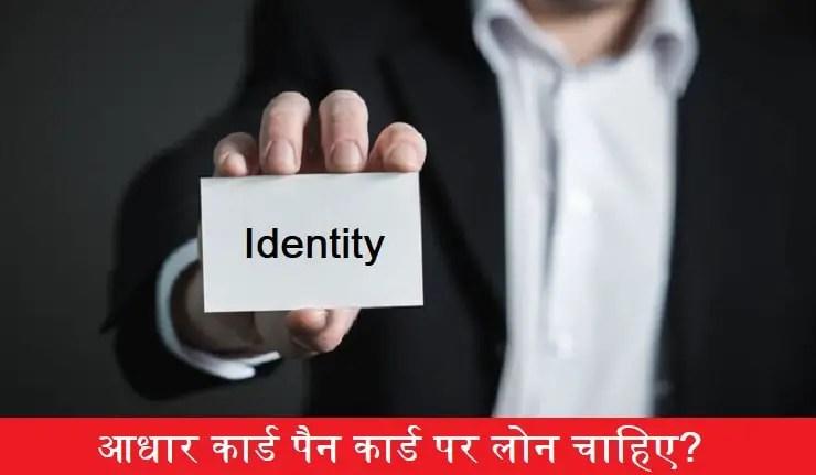 adhar-card-pan-card-par-loan-chahiye.