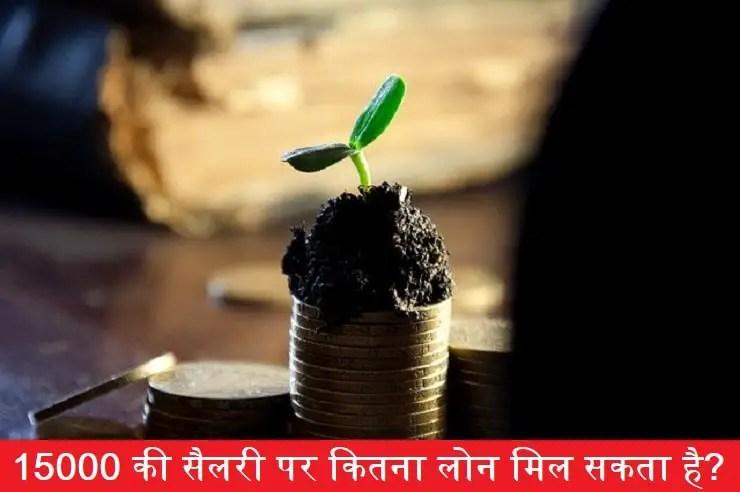 15000-ki-salary-par-kitna-loan-milta-hai.