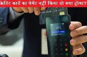 credit-card-ka-payment-nhi-kiya-to-kya-hoga.