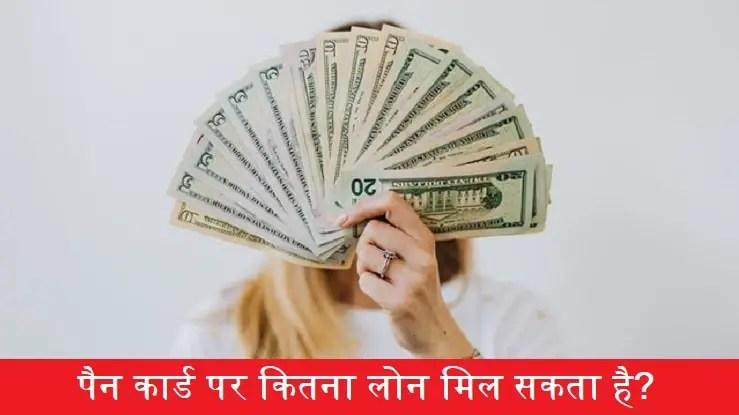 pan-card-par-kitna-loan-mil-sakta-hai