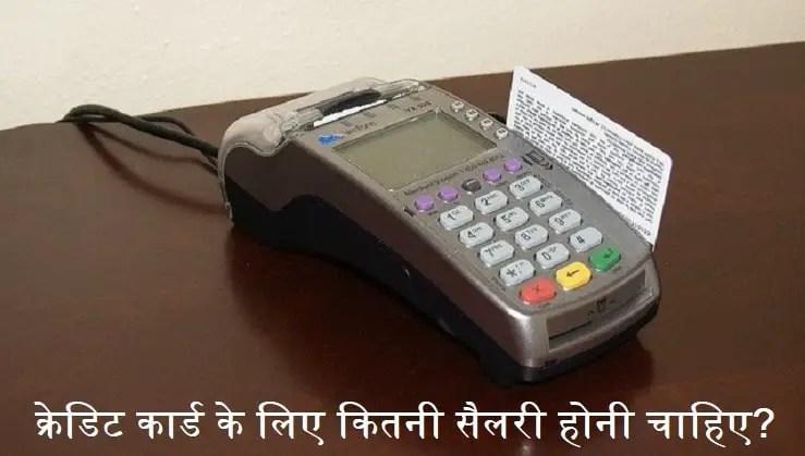 credit-card-ke-liye-kitni-salary-honi-chahiye