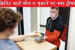 credit-card-loan-na-chukane-par-kya-hota-hai