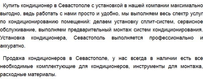 Кондиционеры Севастополь