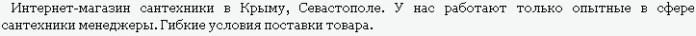 SANTEHGURU. «SANTEHGURU». Купить сантехнику в Севастополе.