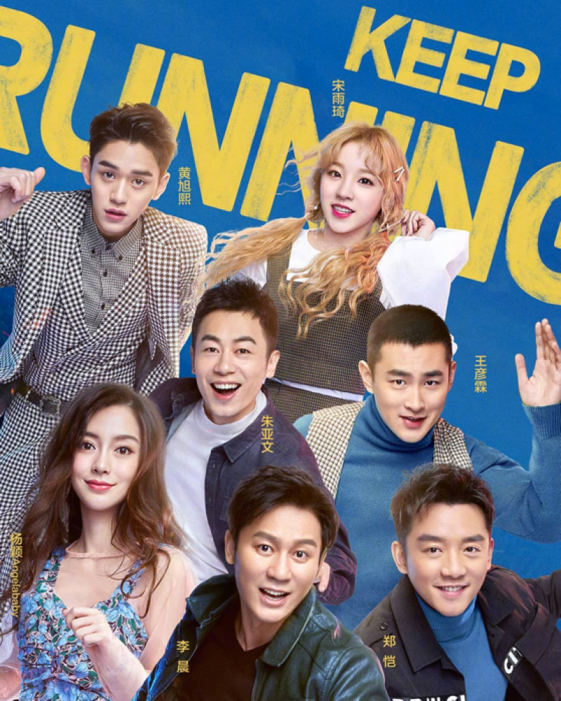 Season 7 Of Running Man China Will Be Released Today, Here Are The 4