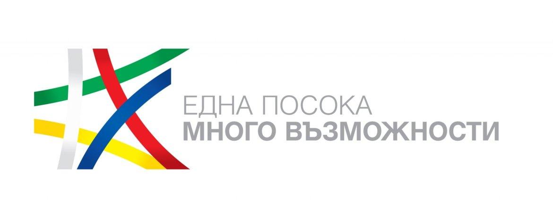 Европейските проекти в обл. Видин са нараснали тройно за шест месеца