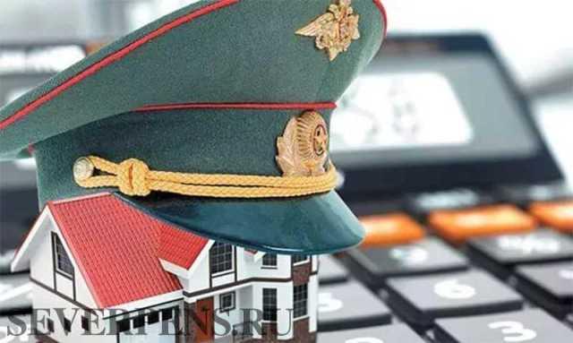 Жилье военнослужащим