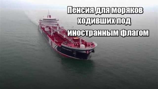 пенсия для моряков