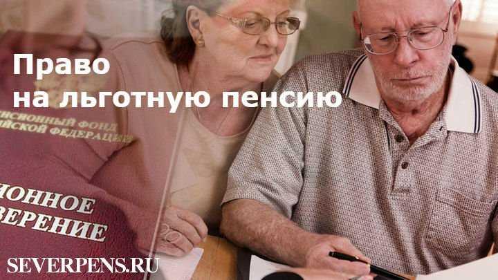 право на льготную пенсию